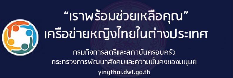 เว็บไซต์เครือข่ายหญิงไทยในต่างประเทศ