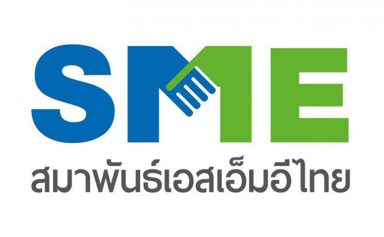 สมาพันธ์เอสเอ็มอีไทย รวมพลังคนตัวเล็ก ขับเคลื่อนเศรษฐกิจไทย