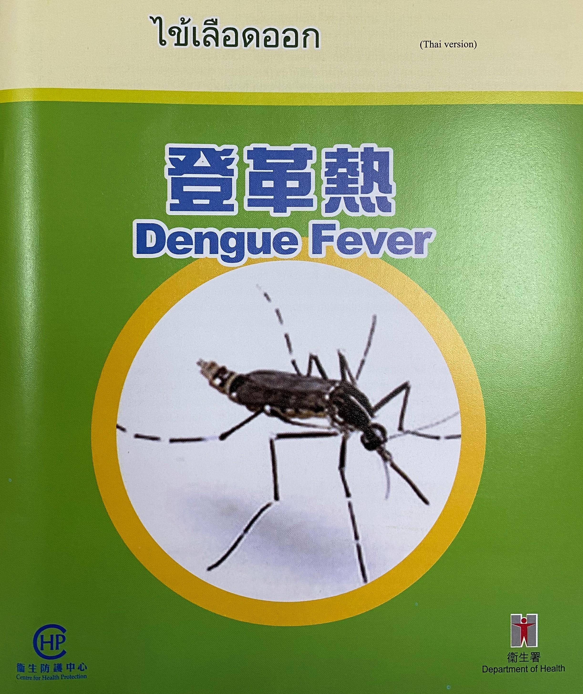 ฮ่องกง แจ้งมาตรการในการป้องกันโรคที่เกิดจากยุง (ไข้เลือดออก)