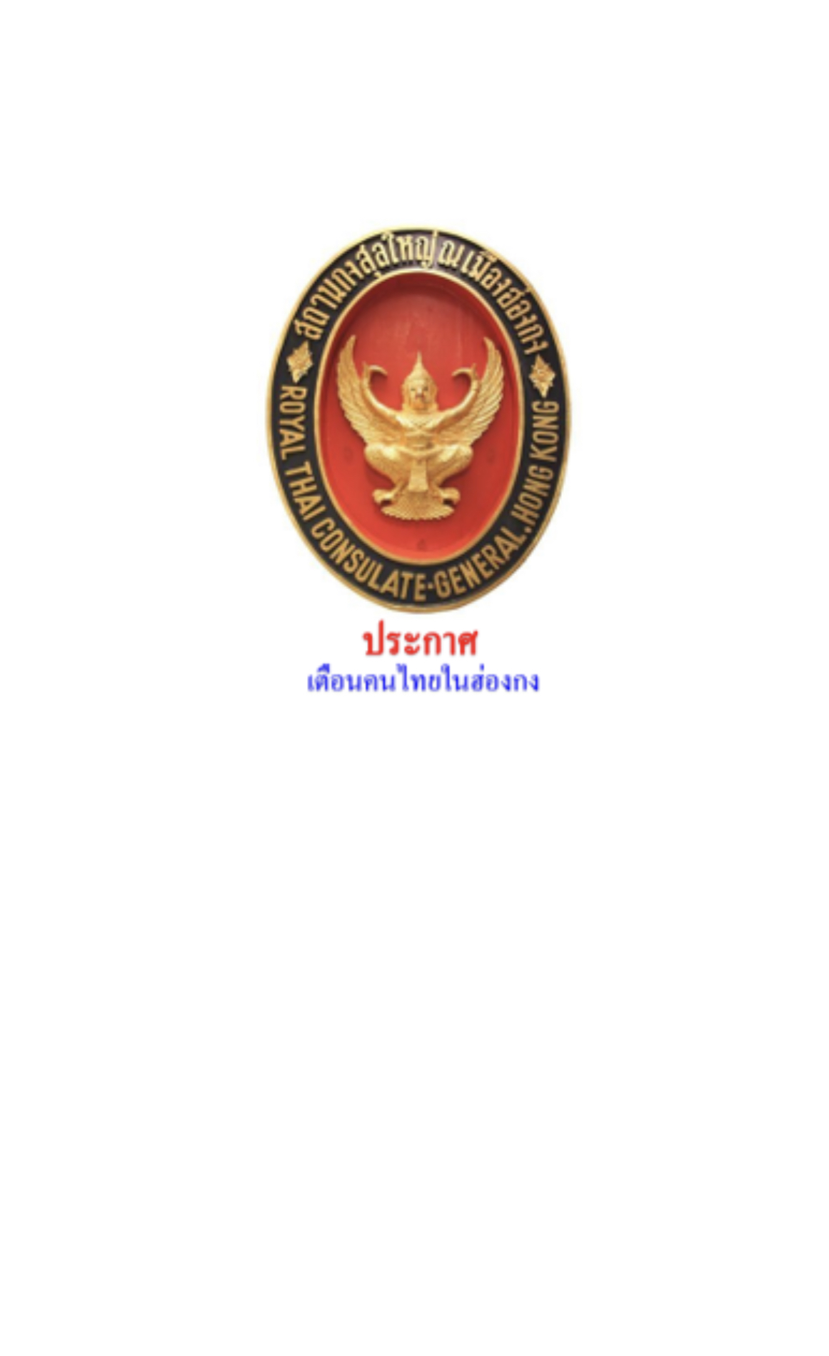 กงสุลไทย แจ้งเตือนคนไทยในฮ่องกง