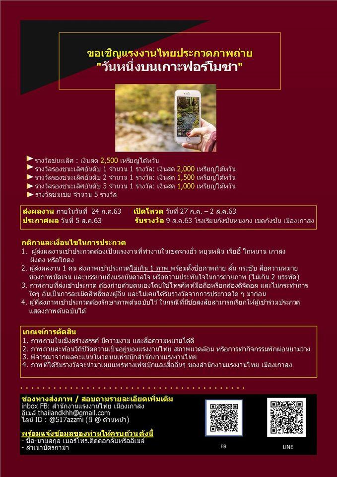 สนร.เกาสง ขอประชาสัมพันธ์แรงงานไทยร่วมประกวดงานเขียนและประกวดภาพถ่ายชิงรางวันในกิจกรรมงานวันแม่แห่งชาติ ปี 2563