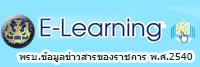 E-Learning การเรียนรู้ผ่านสื่ออิเล็กทรอนิกส์ : พระราชบัญญัติข้อมูลข่าวสารของราชการ พ.ศ. 2540