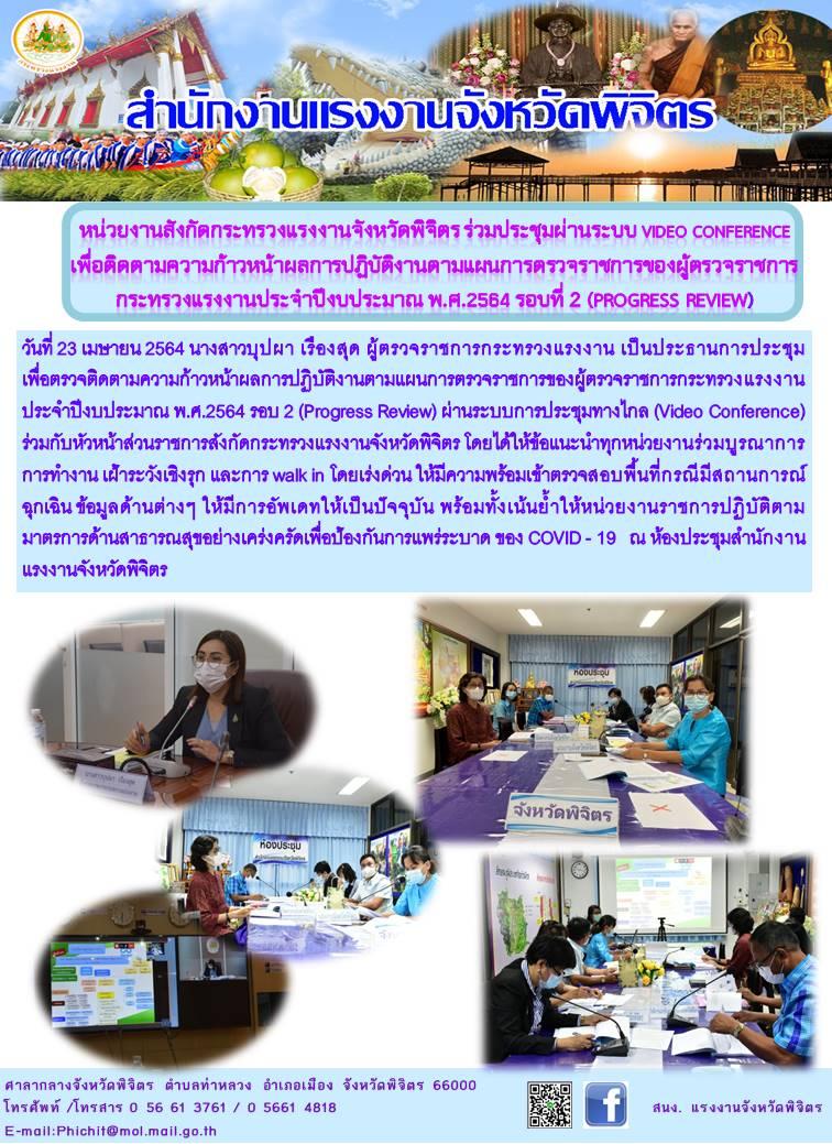 หน่วยงานสังกัดกระทรวงแรงงานจังหวัดพิจิตร ร่วมประชุมผ่านระบบ Video Conference  เพื่อติดตามความก้าวหน้าผลการปฏิบัติงานตามแผนการตรวจราชการของผู้ตรวจราชการกระทรวงแรงงานประจำปีงบประมาณ พ.ศ.2564 รอบที่ 2 (Progress Review)