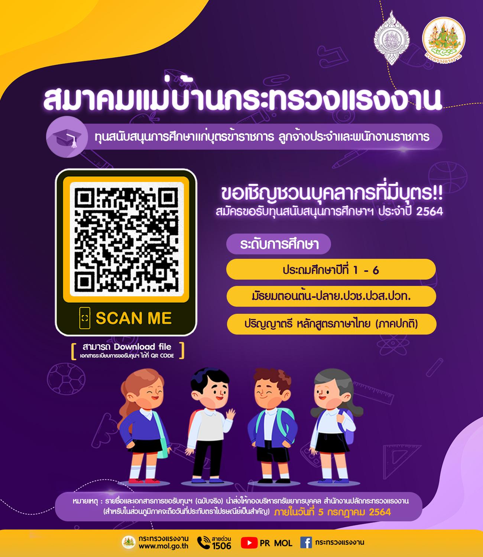 สมาคมแม่บ้านกระทรวงแรงงาน ขอเชิญชวนสมัครขอรับทุนสนับสนุนการศึกษาฯ ประจำปี 2564-1