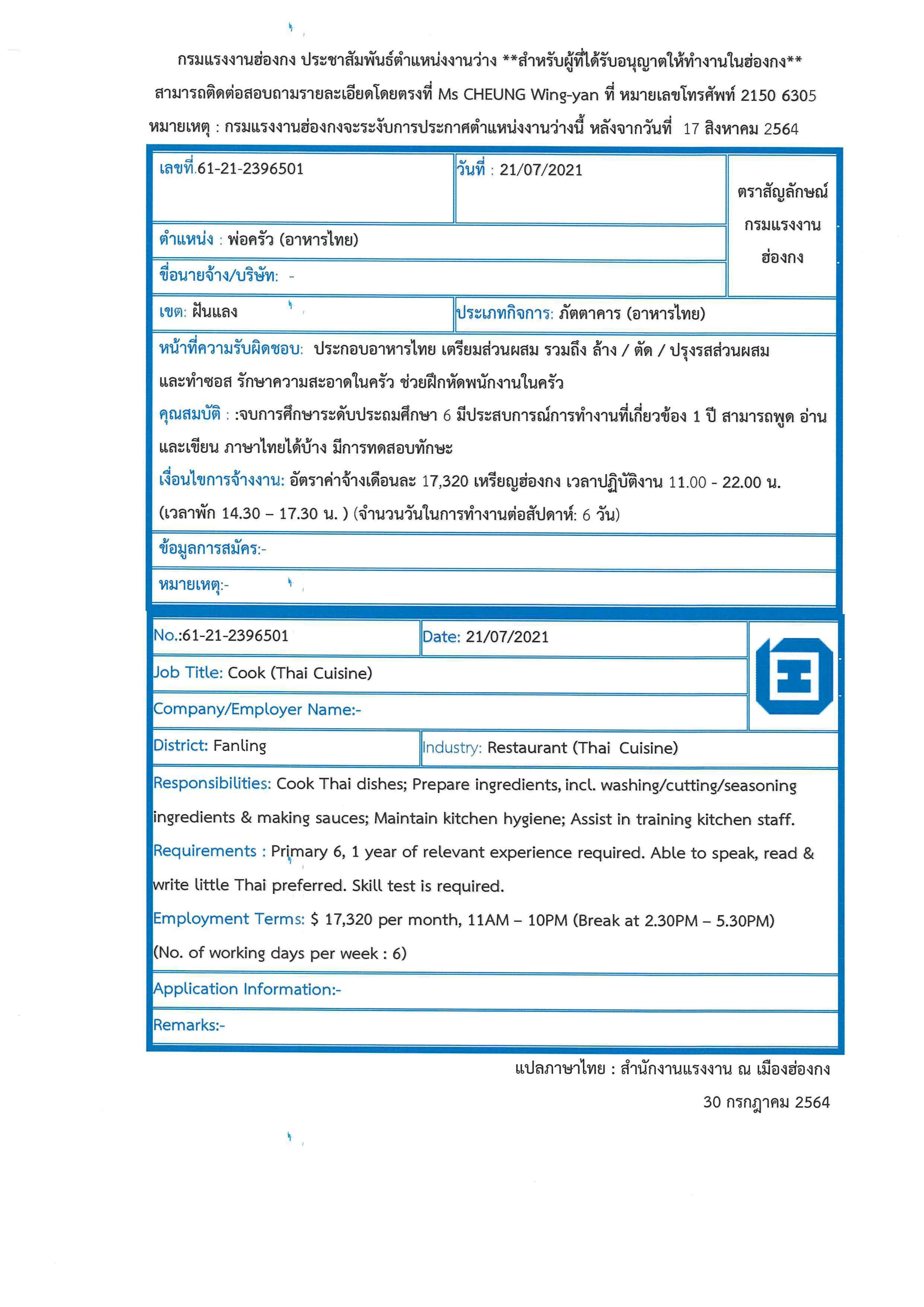 กรมแรงงานฮ่องกง ประชาสัมพันธ์ตำแหน่งงานว่าง สำหรับผู้ที่ได้รับอนุญาตให้ทำงานในฮ่องกง
