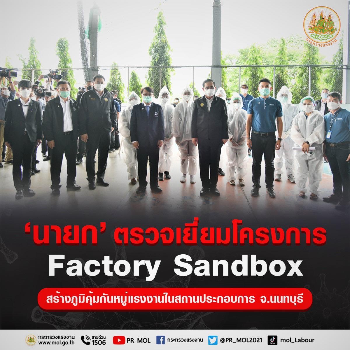 นายก ตรวจเยี่ยมโครงการแฟคทอรี่แซนด์บ็อกซ์ สร้างภูมิคุ้มกันหมู่แรงงานในสถานประกอบการ จ.นนทบุรี อ่านต่อได้ที่…http://shorturl.asia/zj1MD-2