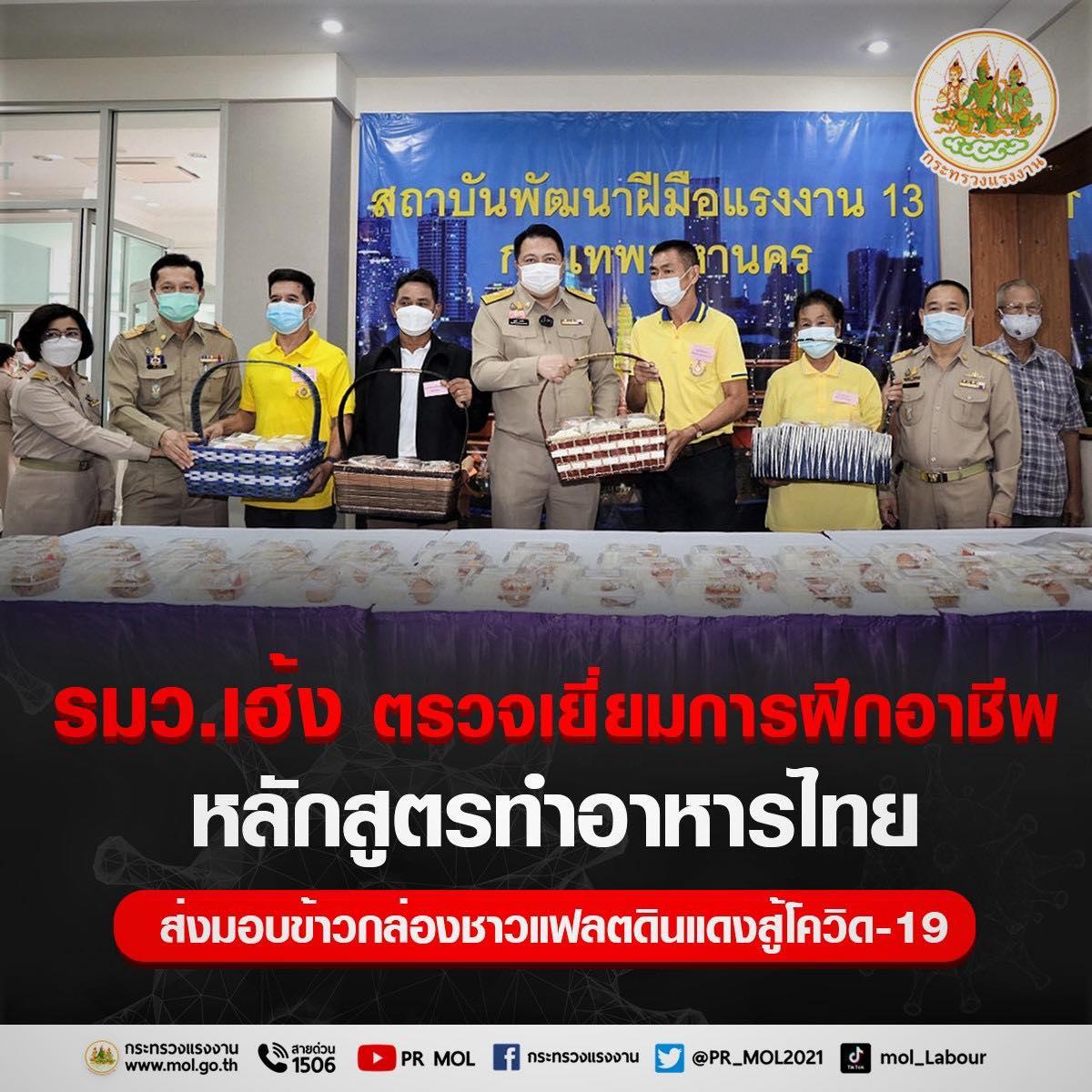 รมว.เฮ้ง ตรวจเยี่ยมการฝึกอาชีพหลักสูตรทำอาหารไทย ส่งมอบข้าวกล่องชาวแฟลตดินแดงสู้โควิด-19… อ่านต่อได้ที่ : https://bit.ly/3E9KEkT-1