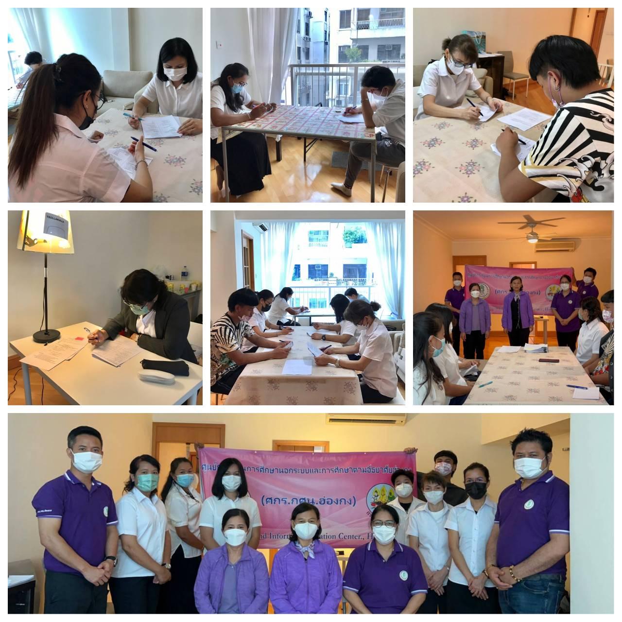 สำนักงานแรงงาน ณ เมืองฮ่องกง จัดสอบไล่ให้แก่นักศึกษา กศน.  ภาคเรียนที่ ๑ ปีการศึกษา ๒๕๖๔